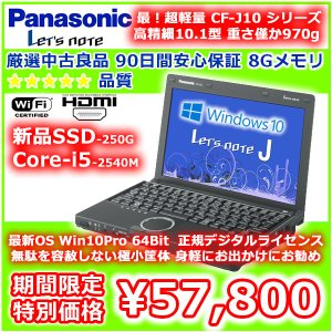 厳選中古 Panasonic CF-J10 core i5 2540M/8Gメモリ/新品SSD250GB/windows10Pro/無線/USB3.0/HDMI/10.1インチ/black mssk
