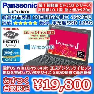 970グラム超軽量 送料無料 Office搭載 レッツノート CF-J10 東芝SSD-128G搭載 Core-i3 メモリ4G Win10Pro 64Bit 無線 USB3.0 HDMI|mssk
