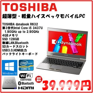 TOSHIBA R632 core i5 3437U/4GBメモリ/SSD128GB/windows10Pro64/無線/Bluetooth/USB3.0/Webカメラ/HDMI/バックライトキーボード mssk