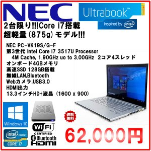 良品 NEC VK19S/G-F core i7 3517U/4Gメモリ/SSD128GB/windows10Pro64bit/WLAN/BT/WebCam/HDMI/USB3.0/13.3HD+|mssk