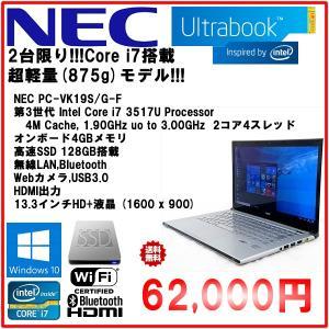 限定良品 超軽量 NEC VK19S/G-F Core i7 3517U/4Gメモリ/SSD128GB/windows10Pro64bit/WLAN/BT/WebCam/HDMI/USB3.0/13.3HD+|mssk