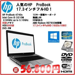 良品中古 HP ProBook 4740s core i5 3210M/8GBメモリ/HDD500GB/windows10Pro64bit/無線LAN/Bluetooth/USB3.0/HDMI/17.3FHD|mssk