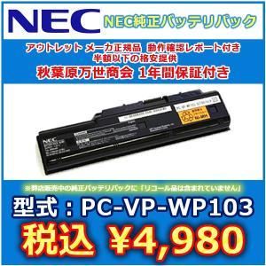 NEC 純正オプション バッテリパック PC-VP-WP10...