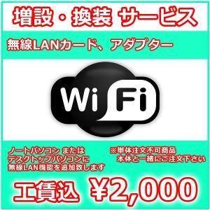 オプション:無線LAN機能 追加・換装 サービス【同時注文用】|mssk