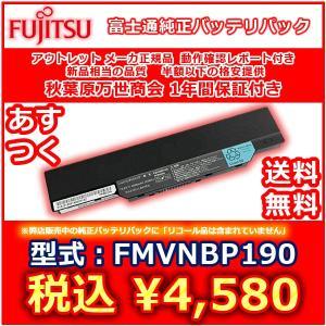 富士通 純正オプション バッテリパック FMVNBP190 アウトレット 1年保証付 FBP0240/FPB0264 P/N:CP494696-01/CP494696-02/CP494695-02/CP494698-02