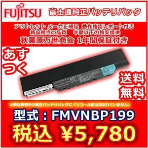 富士通 純正オプション バッテリパック(L) FMVNBP199 アウトレット 1年保証付 FPCBP282 P/N:CP293600-01/CP293551-02