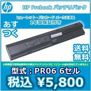 HP 純正オプション 標準バッテリパック PR06 1年保証付 P/N:633805-001 Probook 4530s 4540s用 6セル(47Wh 4300mAh) QK646AA QK646UT|mssk