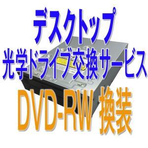 デスクトップパソコン 光学ドライブDVD-RW交換(換装)サービス  [中古][ノート][パソコン][オプションサービス]|mssk