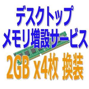 デスクトップパソコン メモリ増設(換装)サービス DDR3 2GBx4 合計8GB [中古][デスクトップ][パソコン][サービス]|mssk