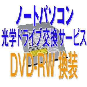 ノートパソコン 光学ドライブDVD-RW交換(換装)サービス  [中古][ノート][パソコン][オプションサービス]
