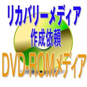 パソコン本体 追加付属品 リカバリーメディア(DVD-ROM)作成サービス  [中古][パソコン][オプションサービス]|mssk