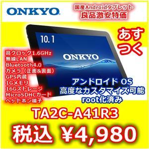 良品激安特価 ONKYO 10.1型タブレット Android TA2C-A41R3 170°広視野角液晶 Bluetooth/Wifi/カメラ