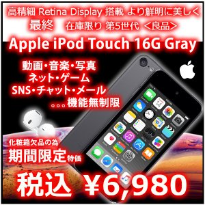 美品アウトレット Apple iPod Touch MGG52J/A シルバー 16GB 高精細 Retina ディスプレイ デュアルカメラ 5th-2014|mssk