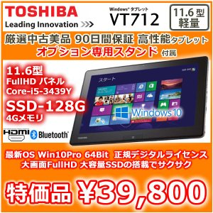 TOSHIBA windows tablet VT712 core i5 3439YT/4G/SSD128GB/win10Pro64/無線LAN/BT/USB3.0/HDMI/WebCam/FHD|mssk