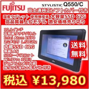 超お買い得 Fujitsu Tablet STYLISTIC Q550/C Intel Atom Z670/2GBメモリ/SSD62GB/windows7Pro/無線/BT/カメラ/HDMI|mssk