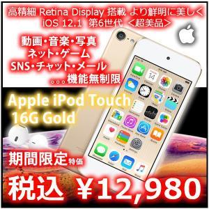 美品アウトレット Apple iPod Touch MGG32J/A ブルー 16GB 高精細 Retina ディスプレイ デュアルカメラ 5th-2014|mssk