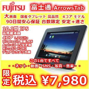 富士通 10.1型IPS高精細 Android タブレット Arrows Tab 上位4コアCPU 16G搭載 無線 Bluetooth カメラ HDMI