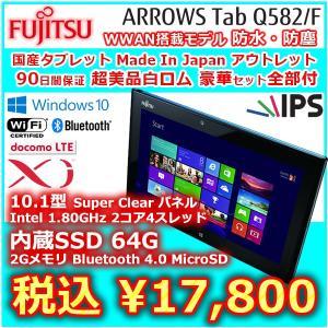 富士通 国産防水 Arrows Tab Windows10 タブレット LTE対応 10.1型 高クロックCPU 搭載 オプション満載豪華セット 超美品アウトレット|mssk