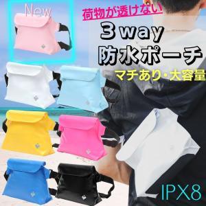 防水バッグ 完全防水 防水ポーチ 海 防水ケース プールバッグ マチあり 透けない ウエストバッグ
