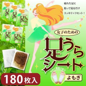 足裏シート 樹液シート よもぎ 180枚 足うらシートよもぎパウダー入り 日本製 足裏樹液シート フットケア 送料無料(101094)(ms)|msstore-1147
