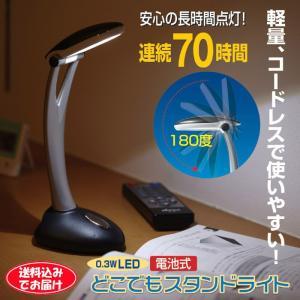 スタンドライト LED おしゃれ 卓上ライト AST-3302 LEDライト コードレス スマホが置ける 送料無料(210441)(GT)|msstore-1147