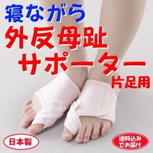 外反母趾 サポーター 外反母趾 グッズ 2種類のテーピングでしっかりと足指を広げ固定 寝ながら 外反母趾サポーター 片足用 GT-808045 送料無料 (210498-kr)(GT) msstore-1147