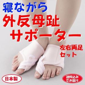 外反母趾サポーター 外反母趾 グッズ 外反母趾テーピング 外反母趾 寝ながら矯正 痛みにあわせて調節できる 外反母趾サポーター 両足セット (210499)(GT) msstore-1147