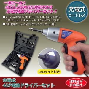 ドライバーセット 工具 電動ドライバー 充電式 コードレス LEDライト付き 42P 電動ドライバーセット gt-810811 送料無料 (210542)(GT)|msstore-1147