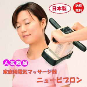 マッサージ器 マッサージ機 肩 足 ふくらはぎ 肩こり 電動マッサージ器 ニュービブロン gt-870070 (210547)(GT)|msstore-1147