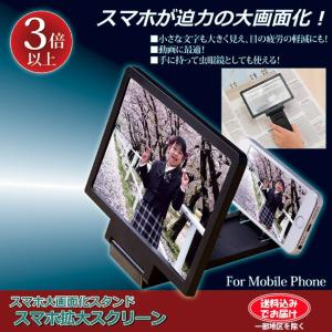 スマホ 画面 拡大 拡大鏡スタンド スマホ拡大スクリーン gt810256 送料無料 (210600)(GT)|msstore-1147