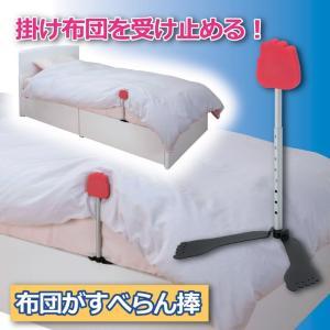 ベッドガード シリコン素材 布団のズレ落ち防止 コンパクト収納 寝具にあわせて高さ調節可能 布団がすべらん棒 SV-5103 gt809693 (210615)(GT)|msstore-1147