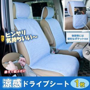 涼感 ドライブシート(1枚)SPP-10161 車内 暑さ対策 運転席 助手席兼用 紫外線遮断 夏の車内 快適 送料無料 gt-811320(210641) (GT)|msstore-1147