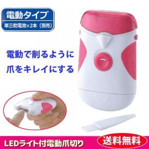 電動 爪切り  LEDライト付 GT811603 爪が美しく削れる (売れてます 携帯 ギフト 送料無料 (210690)(GT)|msstore-1147