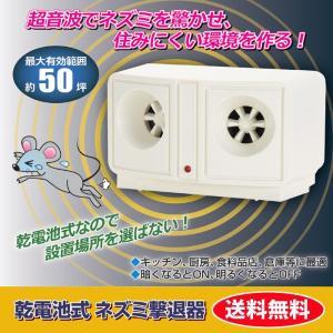 ネズミ駆除 超音波 乾電池式 ネズミ撃退器 SV-5318 GT-810307 210700 GT|msstore-1147