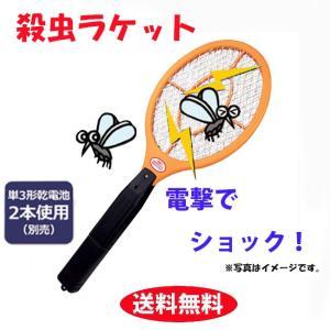 スイッチを入れると金属ネット部に電流が流れ、虫をバチバチッと! 殺虫剤や蚊取器の効果が薄い屋外でも活...