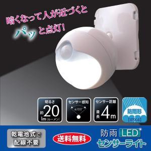 センサーライト 屋外 LED 屋内 乾電池式 人感センサー 玄関 駐車場 防雨型 防犯グッズ センサーライト ASL-3302 GT809994 (210724)(GT) msstore-1147