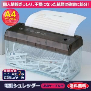シュレッダー 家庭用 電動シュレッダー USBケーブル付き SV-5349 GT810149 A4 サイズ 卓上型 コンパクト(210729)(GT)|msstore-1147