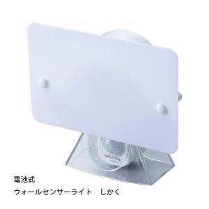 乾電池式 人感センサー ウォールセンサーライト  しかく ASL-3308SK  GT8121143(210785)送料無料|msstore-1147