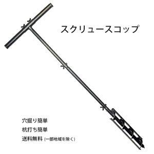 直径4.8cm簡単らくらく穴掘り名人 スクリュー スコップII GT809056(210794)簡易組立式  (GT)|msstore-1147