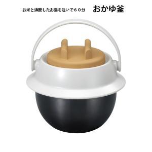 ガスも電気も使わず60分でおいしいおかゆができる「おかゆ釜」GT804990 (210802)(GT)|msstore-1147