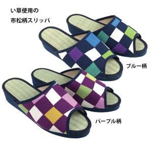 熊本県産のい草使用の国産サンダル型 市松柄 い草スリッパ GT811849(210812-kr)和のテイスト サンダル(GT)|msstore-1147