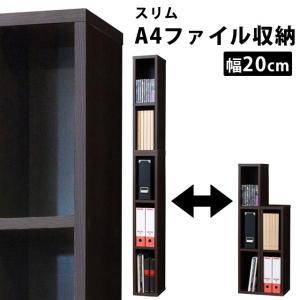 A4ファイル 収納棚 本棚 すきま収納 書類棚 スリムA4ファイル収納 W20 ブラウン (21758)(KR)|msstore-1147
