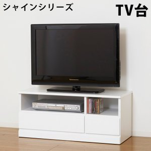 テレビ台 ローボード 収納 完成品 テレビボード コンパクト シャインシリーズ TV台 23700 KR|msstore-1147