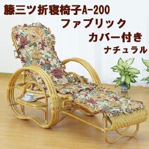 座椅子 座いす 座イス リクライニング ハイバック 籐椅子 籐家具 ラタン家具 ラタンチェア 籐三ツ折寝椅子 ファブリックカバー付 A-200M(250755)(IE)の写真