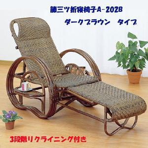 座椅子 座いす 座イス リクライニング ハイバック 籐椅子 籐家具 ラタン家具 ラタンチェア 籐三ッ折寝椅子 ダークブラウン A-202B (250756)(IE)の写真
