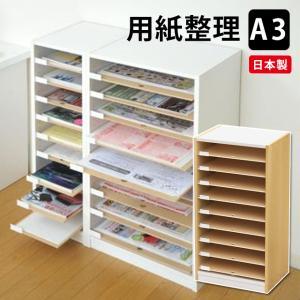 A3 用紙 整理棚 フロアケース OAW-13 PLN-191 送料無料 日本製 オフィス家具 収納...