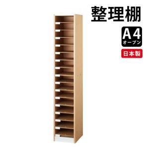 A4用紙整理棚 オープン PLN-21(270005)送料無料 代引不可(VT)日本製 オフィス家具(ms)|msstore-1147