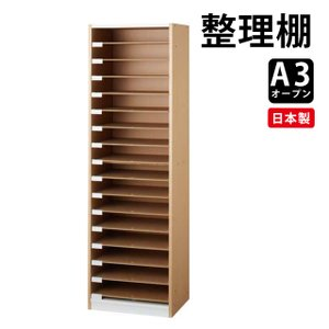 A3 用紙 整理棚 オープン PLN-22 送料無料 日本製 オフィス家具 収納棚 (270006)(VT)|msstore-1147