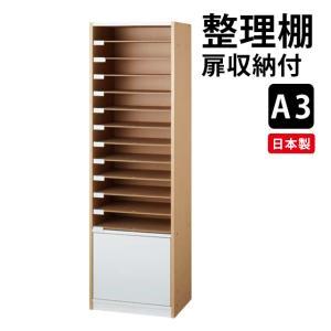 A3用紙整理棚 棚付 PLN-24(270008)送料無料 代引不可(VT)日本製 オフィス家具 収納棚(ms)|msstore-1147