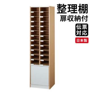 伝票対応 用紙整理棚 棚付 PLN-26(270010)送料無料 代引不可(VT)日本製 オフィス家具(ms)|msstore-1147